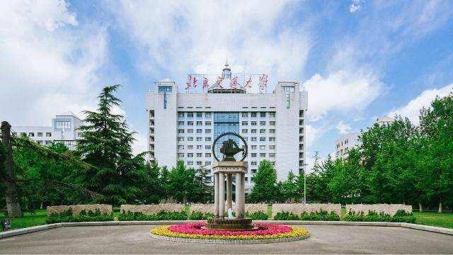 เรียนต่อจีน:Beijing Jiaotong University
