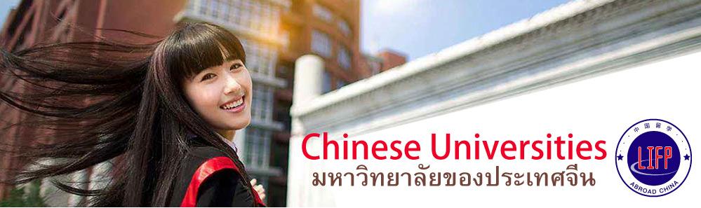มหาวิทยาลัยในจีน