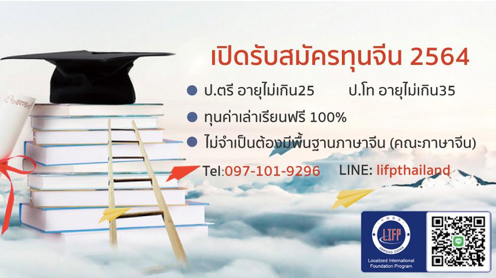 ทุนเรียนต่อจีน 2564